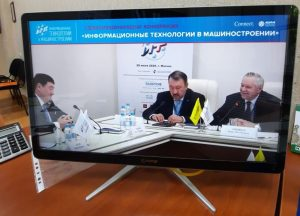 Первая международная конференция «Информационные технологии в машиностроении» (ИТМаш-2020).