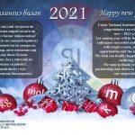 Праздничное поздравление коллектива Узбекского национального института с Новым 2021 Годом