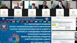 Extraordinary meeting of STC on metrology